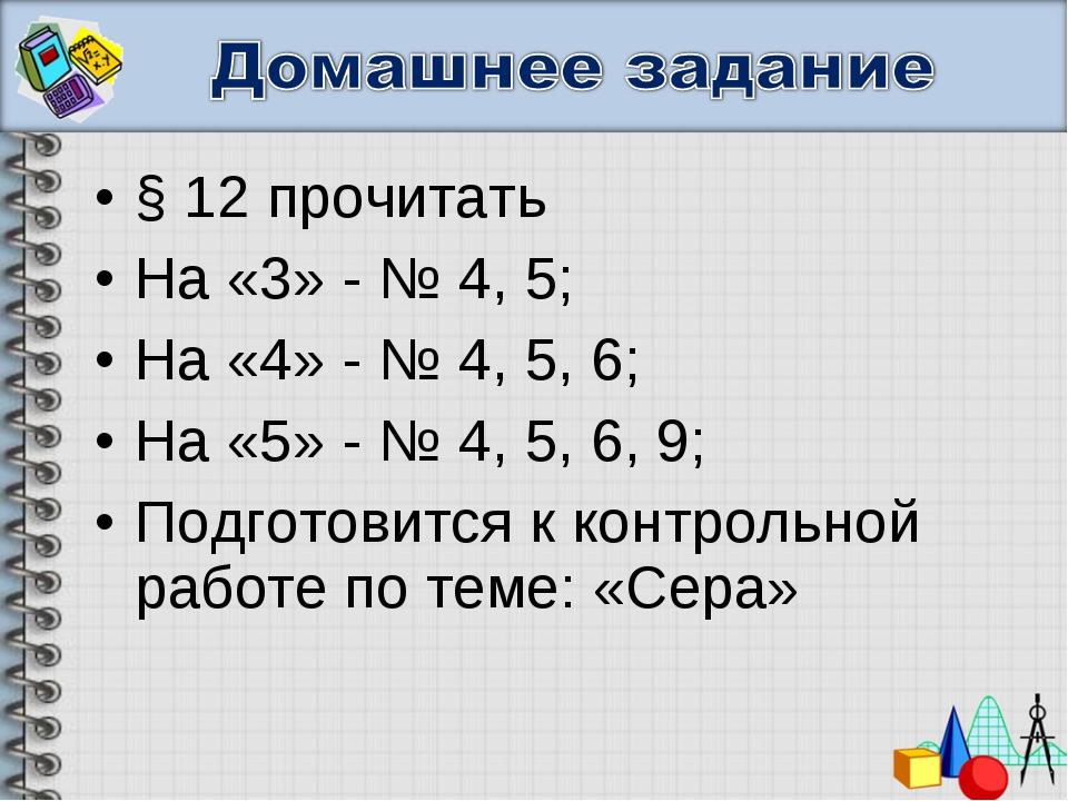 § 12 прочитать На «3» - № 4, 5; На «4» - № 4, 5, 6; На «5» - № 4, 5, 6, 9; По...