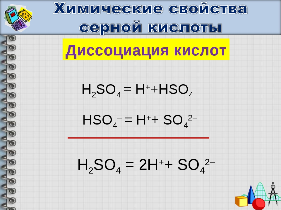 Диссоциация кислот H2SO4 = H++HSO4¯ HSO4– = H++ SO42– H2SO4 = 2H++ SO42–