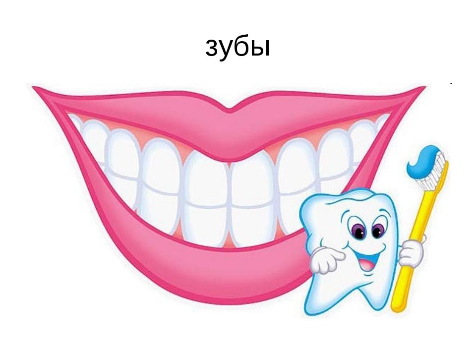 интернет-магазин картинка для отмечания зубов именно