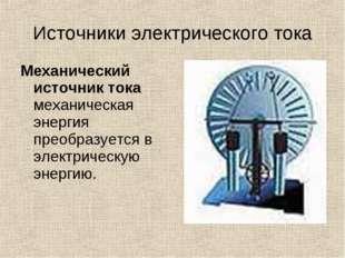 Источники электрического тока Механический источник тока механическая энергия