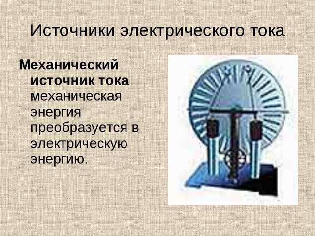 Источники электрического тока Механический источник тока механическая энергия...