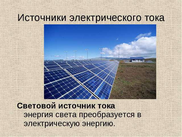 Источники электрического тока Световой источник тока энергия света преобразу...
