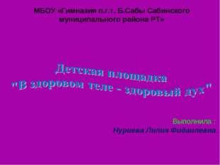 Выполнила : Нуриева Лилия Фидаилевна. МБОУ «Гимназия п.г.т. Б.Сабы Сабинског