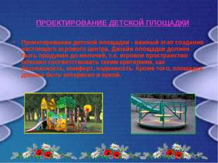 ПРОЕКТИРОВАНИЕ ДЕТСКОЙ ПЛОЩАДКИ Проектирование детской площадки - важный эта