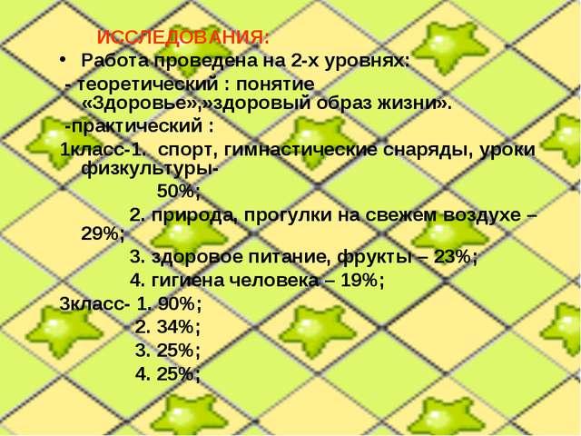 ИССЛЕДОВАНИЯ: Работа проведена на 2-х уровнях: - теоретический : понятие «Зд...
