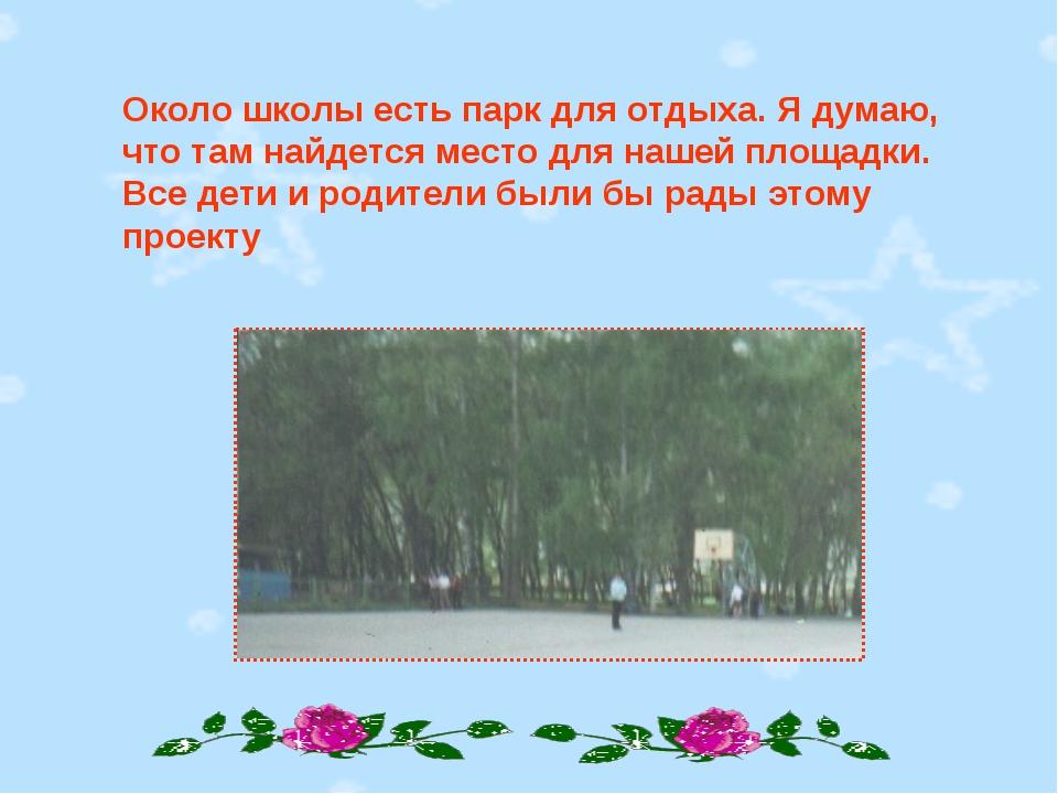 Около школы есть парк для отдыха. Я думаю, что там найдется место для нашей п...