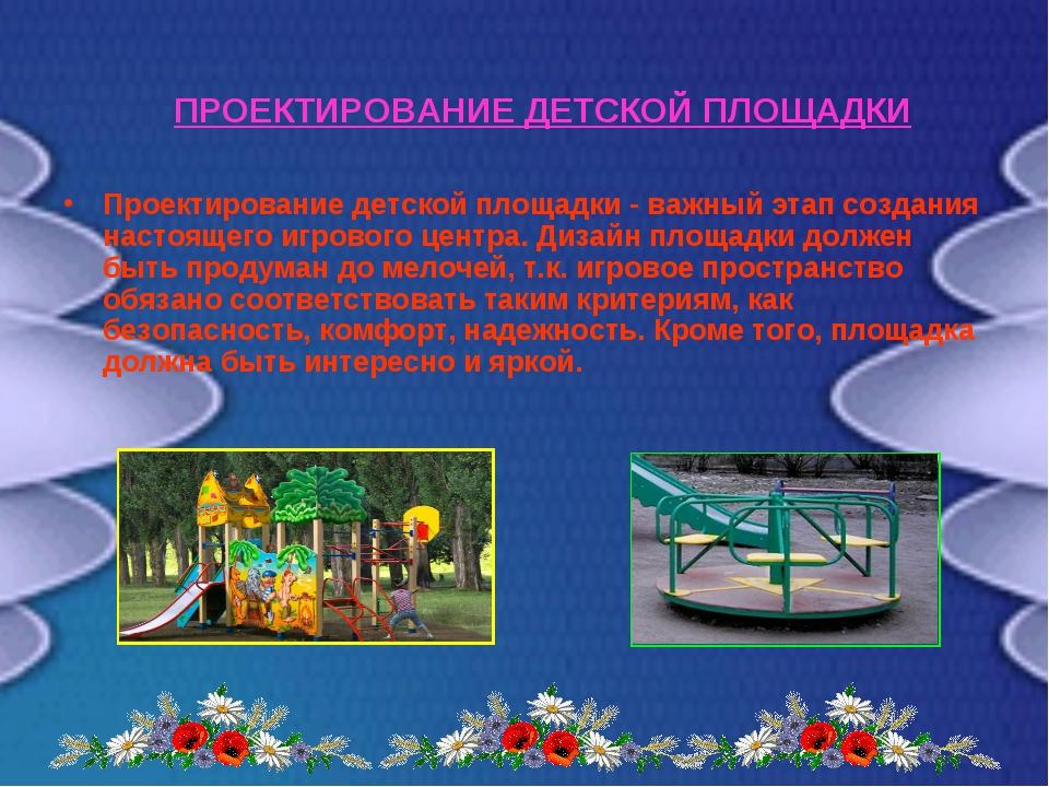 ПРОЕКТИРОВАНИЕ ДЕТСКОЙ ПЛОЩАДКИ Проектирование детской площадки - важный эта...