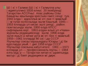 Шәүкәт Галиев (Шәүкәт Галиулла улы һидиятуллин) 1928 елның 20 ноябрендә Татар