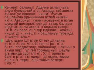 Кечкенә баланың Иделне атлап чыга алуы булмастай хәл. Ахырда табышмак ачыла: