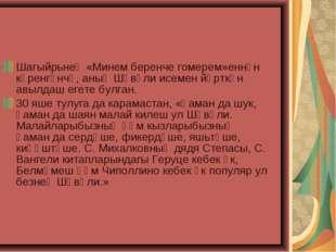 Шагыйрьнең «Минем беренче гомерем»еннән күренгәнчә, аның Шәвәли исемен йөрткә