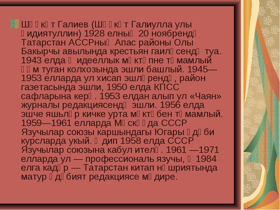 Шәүкәт Галиев (Шәүкәт Галиулла улы һидиятуллин) 1928 елның 20 ноябрендә Татар...