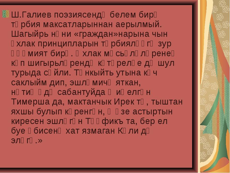 Ш.Галиев поэзиясендә белем бирү тәрбия максатларыннан аерылмый. Шагыйрь нәни...