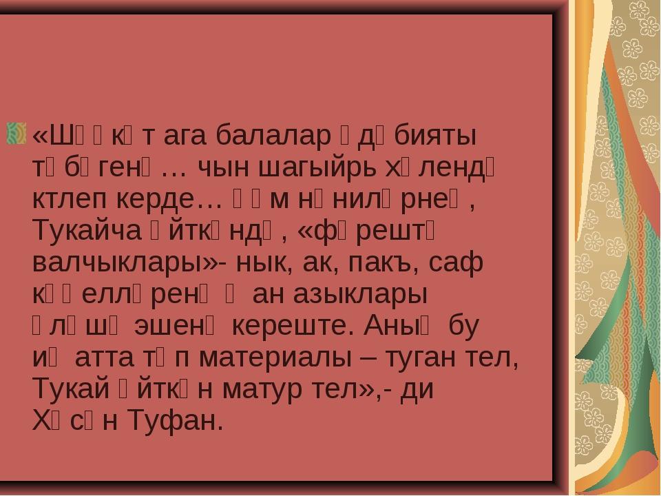 «Шәүкәт ага балалар әдәбияты төбәгенә… чын шагыйрь хәлендә ктлеп керде… һәм н...