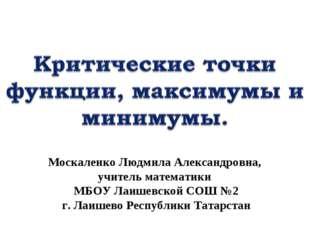 Москаленко Людмила Александровна, учитель математики МБОУ Лаишевской СОШ №2 г