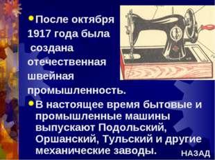 После октября 1917 года была создана отечественная швейная промышленность. В