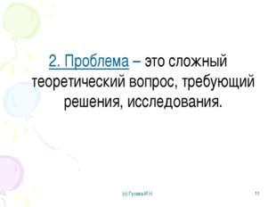 2. Проблема – это сложный теоретический вопрос, требующий решения, исследован