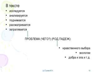В тексте исследуется анализируется поднимается рассматривается затрагивается