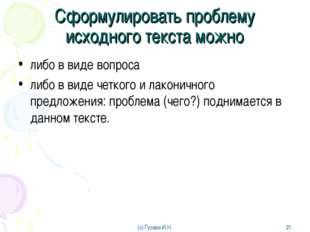Сформулировать проблему исходного текста можно либо в виде вопроса либо в вид