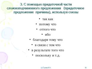 3. С помощью придаточной части сложноподчиненного предложения (придаточное пр