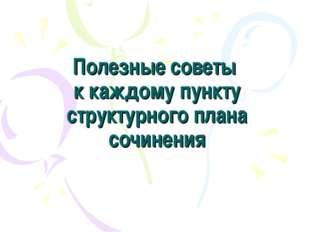 Полезные советы к каждому пункту структурного плана сочинения (с) Гусева И.Н.
