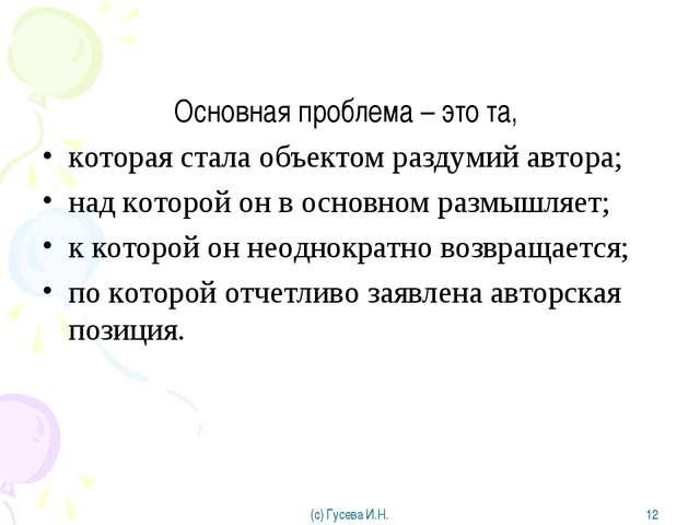 Основная проблема – это та, которая стала объектом раздумий автора; над котор...