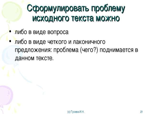 Сформулировать проблему исходного текста можно либо в виде вопроса либо в вид...