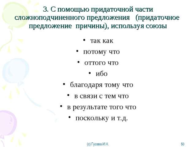 3. С помощью придаточной части сложноподчиненного предложения (придаточное пр...