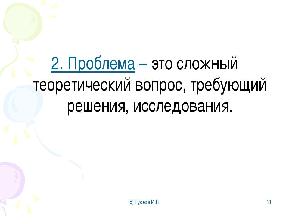 2. Проблема – это сложный теоретический вопрос, требующий решения, исследован...