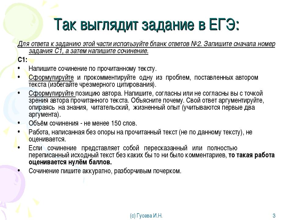 Так выглядит задание в ЕГЭ: Для ответа к заданию этой части используйте бланк...