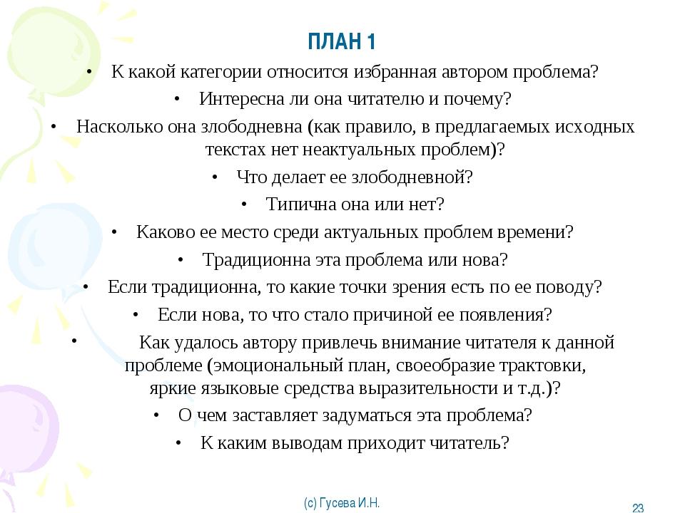 ПЛАН 1 • К какой категории относится избранная автором проблема? • Интересна...