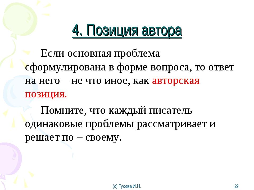 4. Позиция автора Если основная проблема сформулирована в форме вопроса, то...