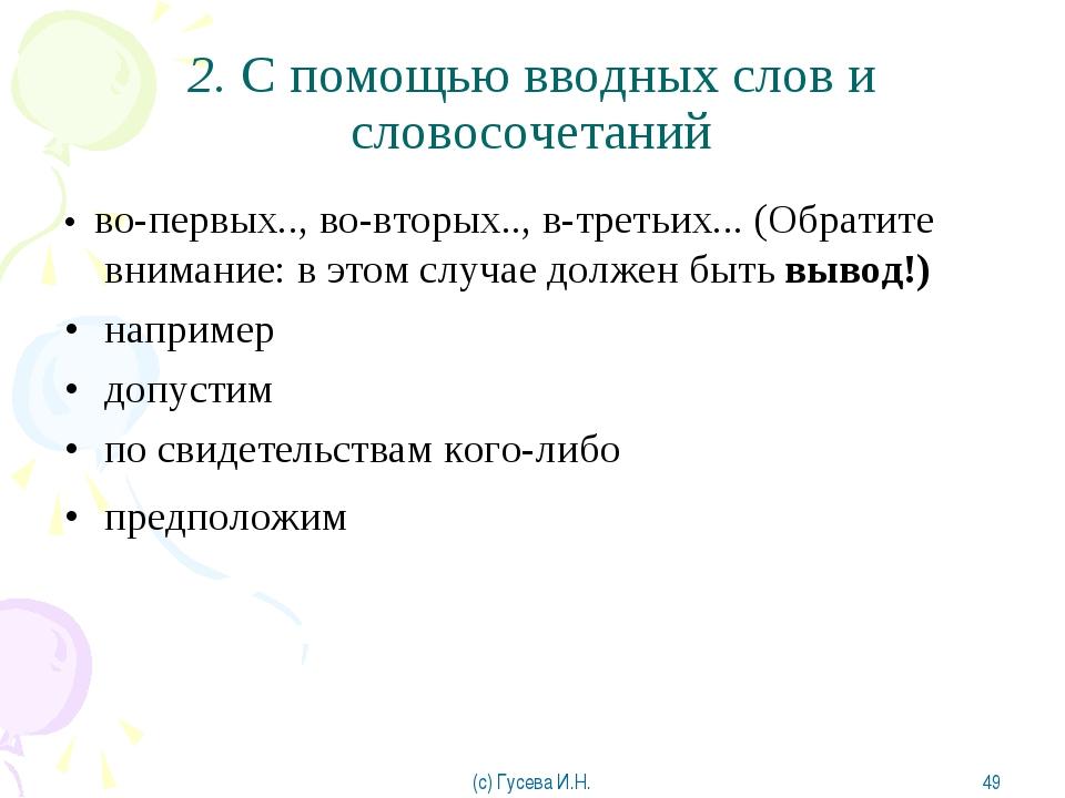 2. С помощью вводных слов и словосочетаний • во-первых.., во-вторых.., в-трет...