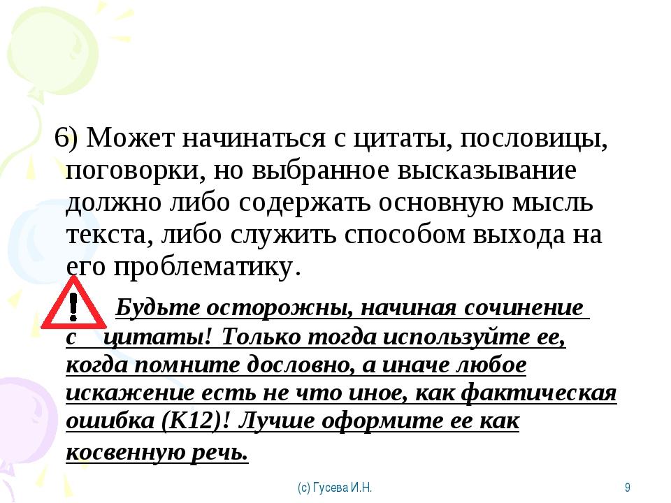 6) Может начинаться с цитаты, пословицы, поговорки, но выбранное высказывани...