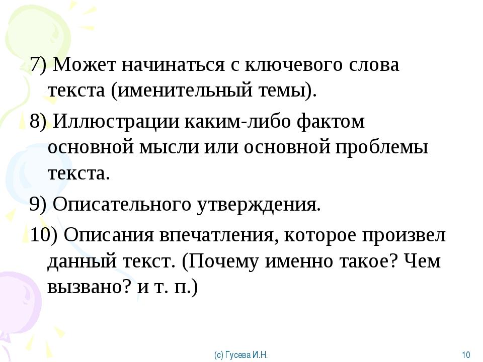 7) Может начинаться с ключевого слова текста (именительный темы). 8) Иллюстр...