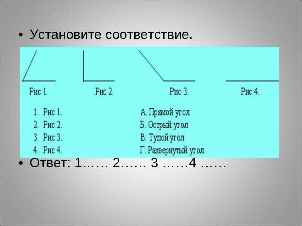 Установите соответствие. Ответ: 1…… 2…… 3 ……4 ……