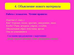 4. Объяснение нового материала Работа с плакатом. Чтение правила: Наречие (Үс