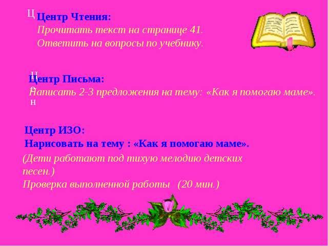 Ц Центр Чтения: Прочитать текст на странице 41. Ответить на вопросы по учебни...