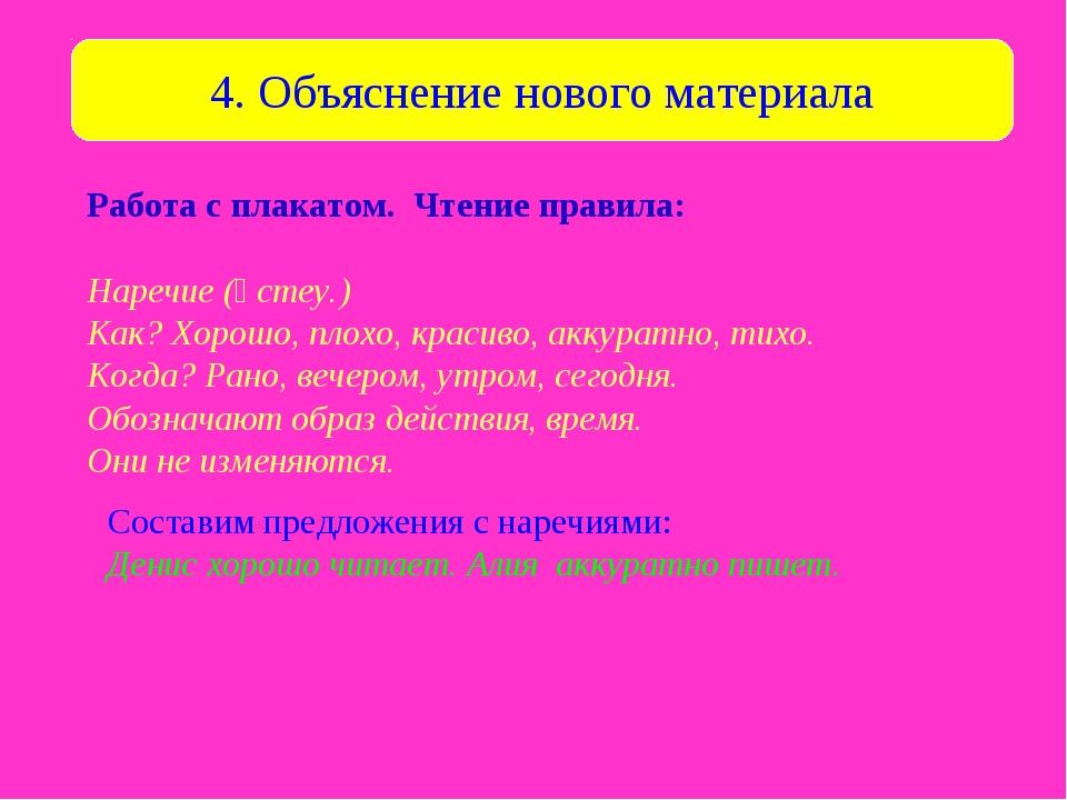 4. Объяснение нового материала Работа с плакатом. Чтение правила: Наречие (Үс...
