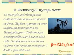 4. Физический эксперимент 4.3 Республика Татарстан славится большими запасами
