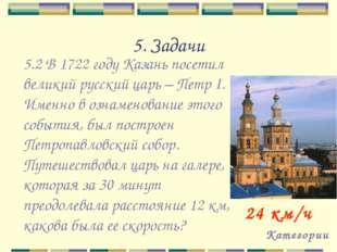 5. Задачи Категории 24 км/ч 5.2 В 1722 году Казань посетил великий русский ца