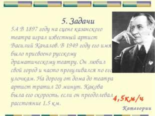 5. Задачи Категории 4,5км/ч 5.4 В 1897 году на сцене казанского театра играл