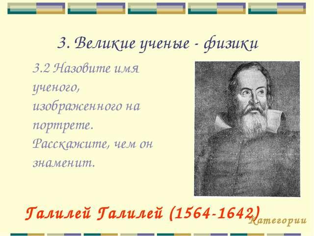 3. Великие ученые - физики 3.2 Назовите имя ученого, изображенного на портрет...