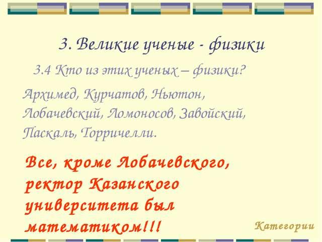 3. Великие ученые - физики 3.4 Кто из этих ученых – физики? Категории Все, кр...