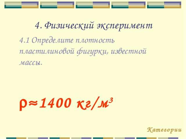 4. Физический эксперимент 4.1 Определите плотность пластилиновой фигурки, изв...