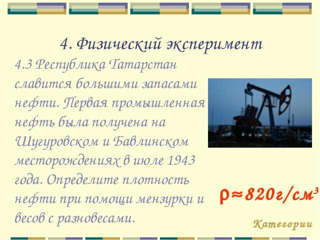 4. Физический эксперимент 4.3 Республика Татарстан славится большими запасами...
