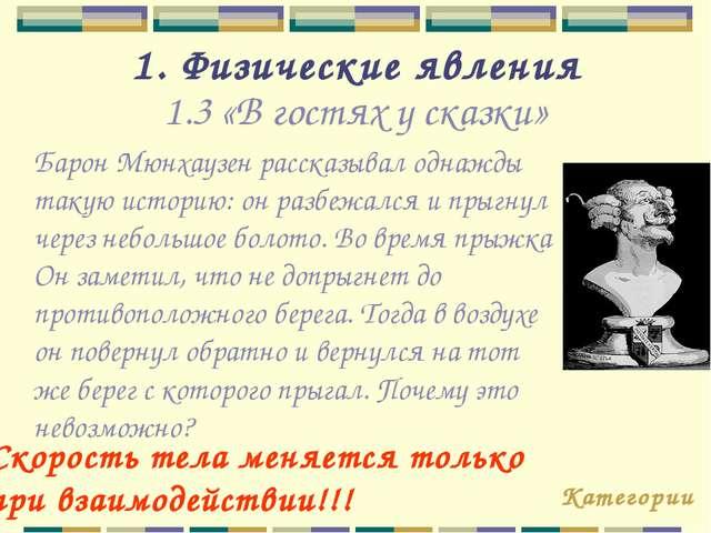 1. Физические явления 1.3 «В гостях у сказки» Барон Мюнхаузен рассказывал одн...