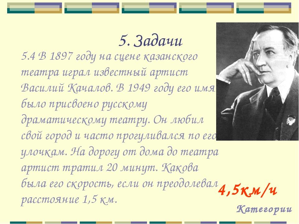 5. Задачи Категории 4,5км/ч 5.4 В 1897 году на сцене казанского театра играл...