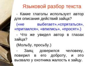 Языковой разбор текста - Какие глаголы использует автор для описания действий