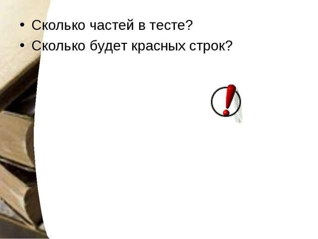 Сколько частей в тесте? Сколько будет красных строк?