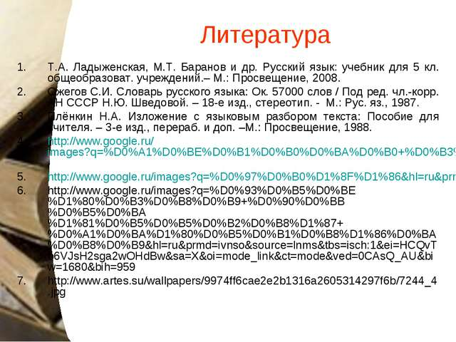 Литература Т.А. Ладыженская, М.Т. Баранов и др. Русский язык: учебник для 5 к...